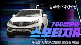 스포티지R중고가격 750만원 판매:) 무사고성능올양호 …
