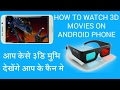 How to Watch 3D movies on Android Mobile use 3D glasses-[Hindi]