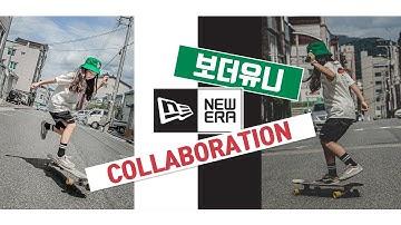 보더유니가 함께하는 뉴에라키즈 콜라보레이션 / newera collaboration