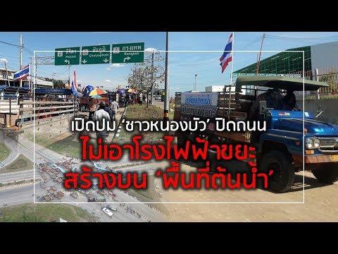 เปิดปม 'ชาวหนองบัว' ปิดถนน ไม่เอาโรงไฟฟ้าขยะ สร้างบน 'พื้นที่ต้นน้ำ'