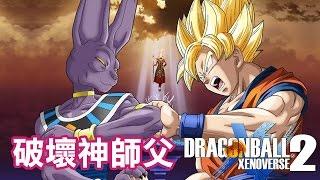 破壞神拜師 dragon ball xenoverse xv2 英文字幕