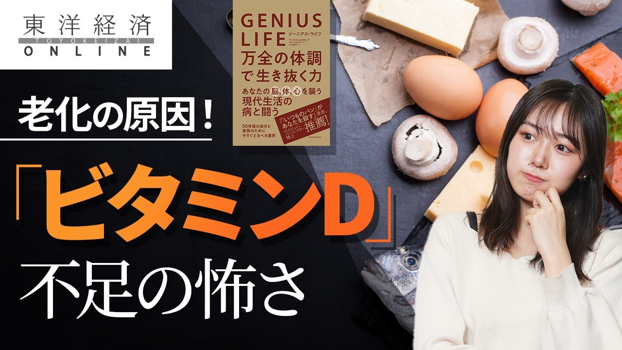 日本人が知らない「ビタミンD」不足の怖さ