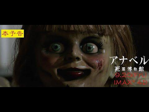 【映画】★アナベル 死霊博物館(あらすじ・動画)★