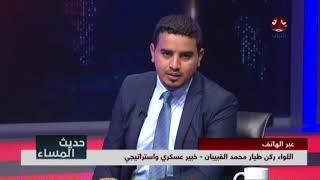مافيا إيران وتزوير العملة اليمنية..كيف أصبح الحوثي جزء منها(ج2)|وديع عطا ومحمد القبيبان| حديث المساء