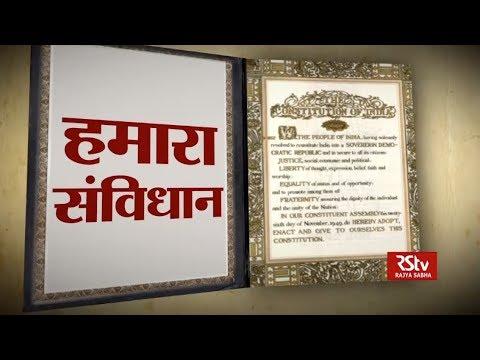 RSTV Vishesh - 26 November 2018: Our Constitution I हमारा संविधान
