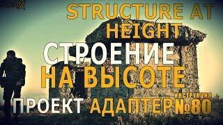 Уроки выживания - Строение на высоте. Survival training - Structure at height