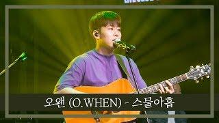 오왠 (O.WHEN) - 스물아홉 (29 Years Old) | 가사