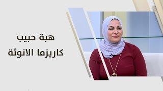 هبة حبيب - كاريزما الانوثة