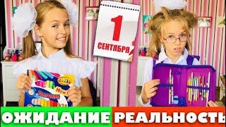 1 сентября ОЖИДАНИЕ vs РЕАЛЬНОСТЬ / BACK TO SCHOOL  ШКОЛА 2018 / НАША МАША