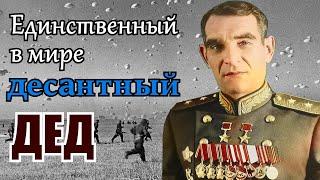 Он создавал ВДВ во время Великой Отечественной. Глазунов Василий Афанасьевич дважды герой СССР.