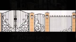 кованные ворота и заборы на www.angar36.ru. т. 8  (47396) 5-82-90(Это видео создано с помощью видеоредактора YouTube (http://www.youtube.com/editor), 2014-12-19T08:03:40.000Z)