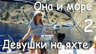 Девушки на яхте выходят в открытое море. Она и море. Фильм 2