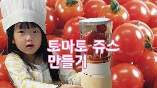 [6화]토마토 쥬스 만들기