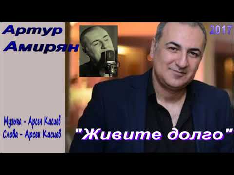 Артур Амирян