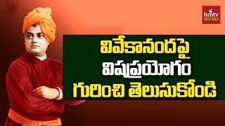 Swami Vivekananda Struggled By Christian Missionaries | Swami Vivekananda Life | hmtv Selfhelp