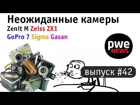 PWE News #42   Вся правда про Зенит М, фотокамера Zeiss ZX1, GoPro 7