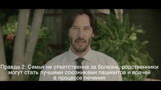 """Киану Ривз и другие актёры фильма """"До костей"""" рассказывают правду про РПП"""