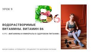 Витамин В6 (пиридоксин). Водорастворимые витамины. Урок 9.