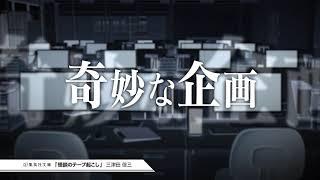 三津田信三『怪談のテープ起こし』(集英社文庫)スペシャルムービー