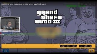 #НОСТАЛЬГИЯ ► Старые игры на ПК ► GTA 3 | Grand Theft Auto III