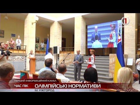 В Ужгороді нагородили кращих спортсменів області
