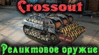 Crossout - Реликтовые Оружия