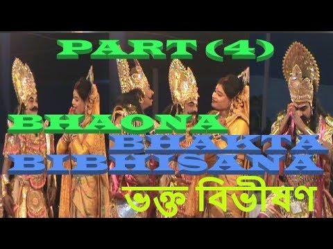 PART ( 4 ) OF BHAONA    (  ভাওনা  )  BHAKTA BIBHISANA