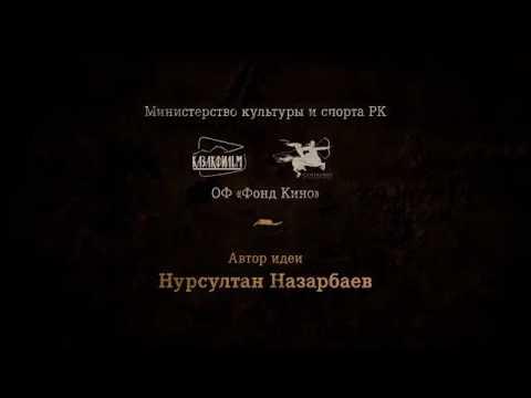 History Of Kazakhstan (Film)2017
