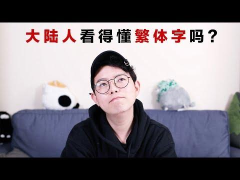 大陆人看得懂繁体字吗?Can Mainland Chinese Read Traditional Chinese Characters?