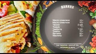 Как приготовить панини? Рецепт от шеф-повара