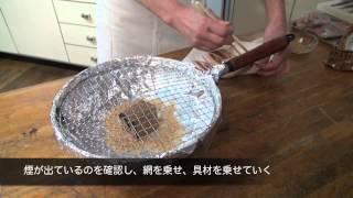 【料理】フライパンでできる! 家庭で作れるカンタン「くん製」