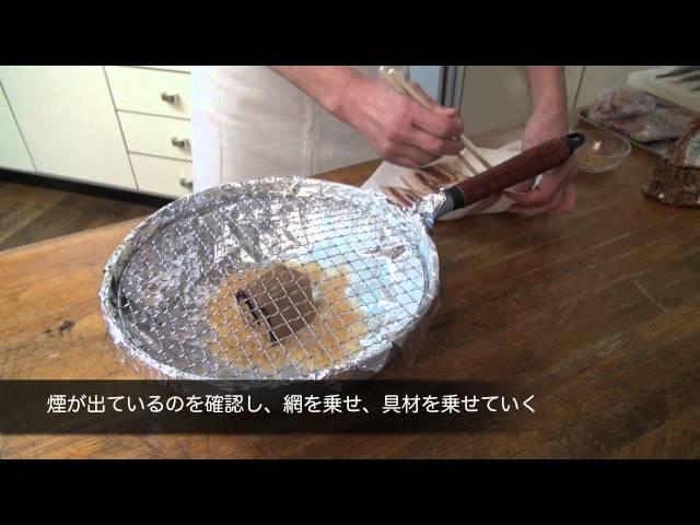 プロが教える!キッチンでできるフライパン燻製料理 – 手作り保存食・調味料 | How to smoke foods with your frying pan