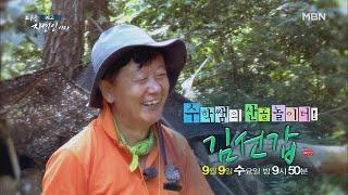 수학쌤의 산골 놀이터! 자연인 김선갑