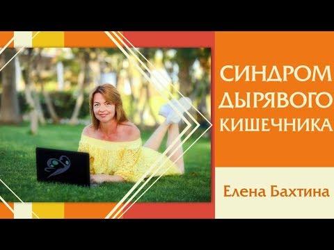 Что такое синдром дырявого кишечника и как это исправить / Елена Бахтина