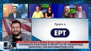 Παρέμβαση εισαγγελέα στην  ΕΡΤ για τις  τηλεοπτικές παραγωγές των εκατομμυρίων ευρώ (19/9/18)