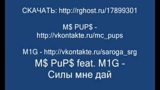 M$ PuP$ feat. M1G - Силы мне дай (СКАЧАТЬ: http://rghost.ru/17899301)