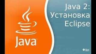 Урок Java 2: Установка и запуск первой программы в Eclipse