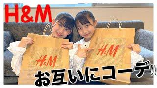 【H&M】姉妹でお互いに似合う春服コーデを考えてみた!【ゆめじゅな】