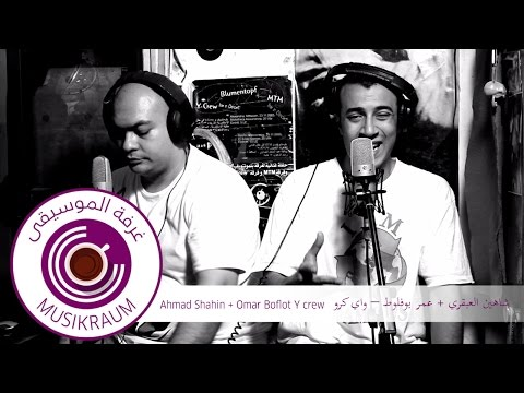 ALEXANDRIA/MUSIKRAUM: Ahmad Shahin  / Blinded شاهين العبقري + عمر بوفلوط – واي كرو / معمي
