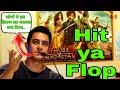 Hit या Flop फ़िल्म Thugs of Hindustan, लोगो की Reaction से अमीर खान भी हैरान