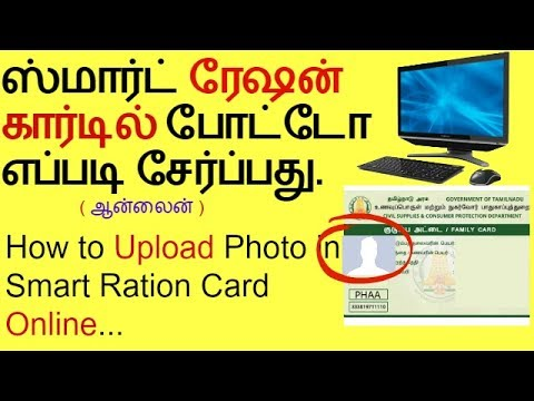 "Smart Card photo upload / ஸ்மார்ட் கார்டு புகைப்பட மாற்றம் |""Tamil Tech Info"" is now ""Help in Tamil"""