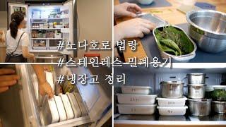 노다호로 법랑 사용법, 라벨링, 냉장고 정리와 유지, …
