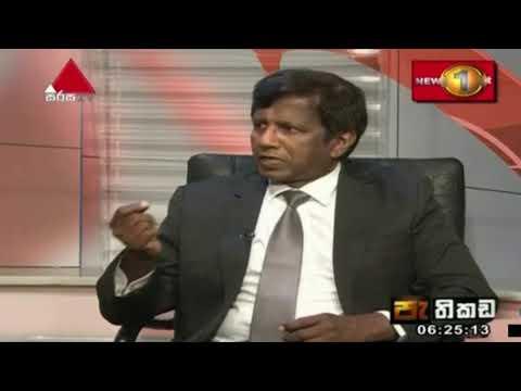 Pathikada Sirasa TV 20th September 2019