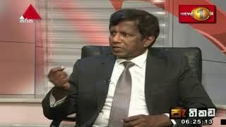 Pathikada Sirasa TV 20th September 2019 Thumbnail