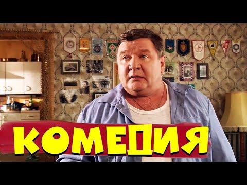 Угарная комедия, пойдут слезы от смеха - НЕПРОСТОЙ ГОСТЬ / Русские комедии 2021 новинки