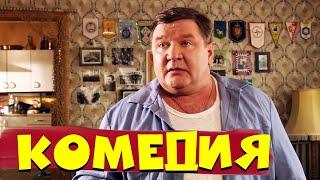 Угарная комедия пойдут слезы от смеха - НЕПРОСТОЙ ГОСТЬ Русские комедии 2021 новинки