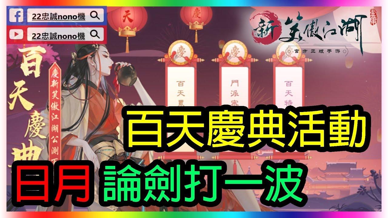 🔴|日月論劍打一波|百天慶典活動|【新笑傲江湖M】(2/7)