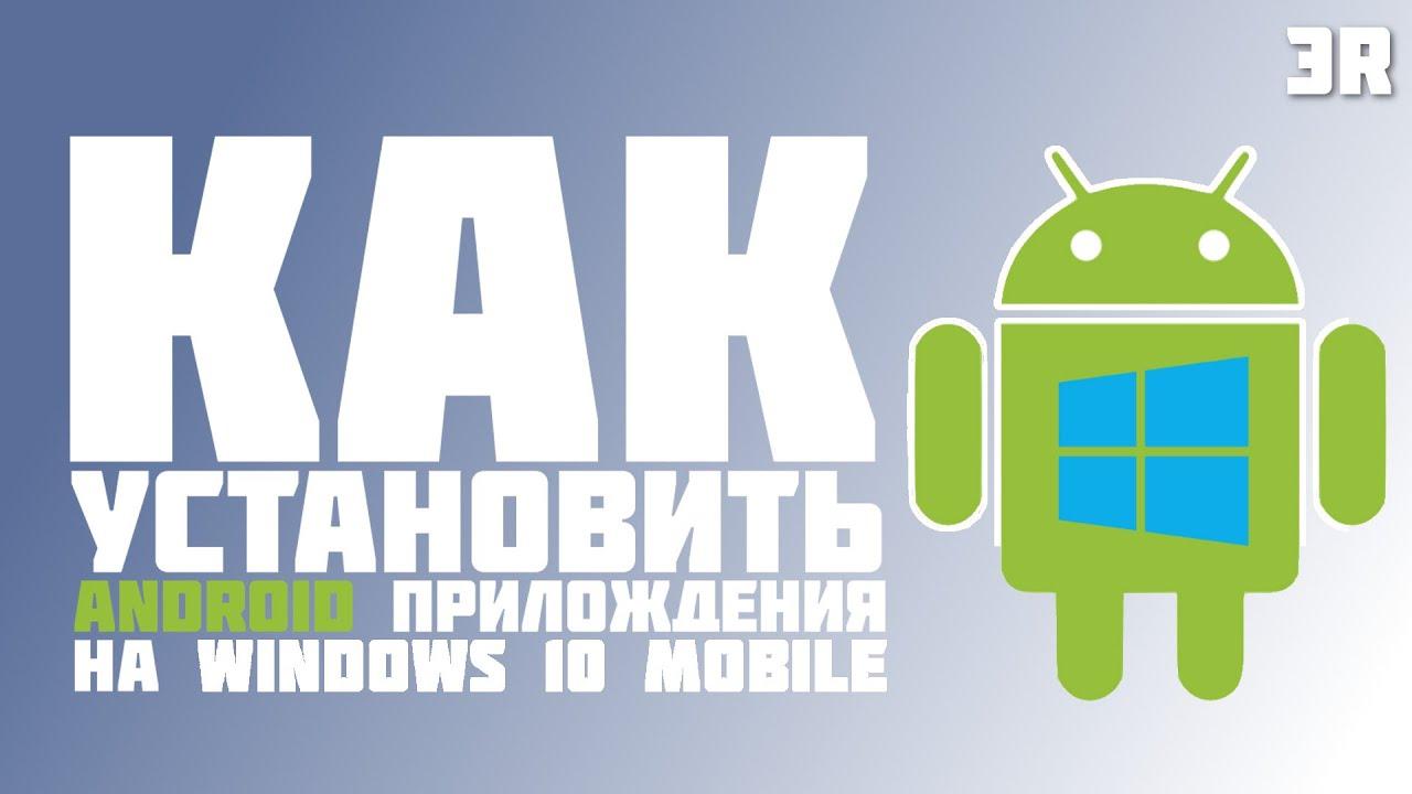 Устанавливать платные приложения на windows phone