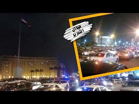 ميدان التحرير يكذب قنوات الإخوان.. سيولة مرورية واحتفالات بسوبر الأهلي