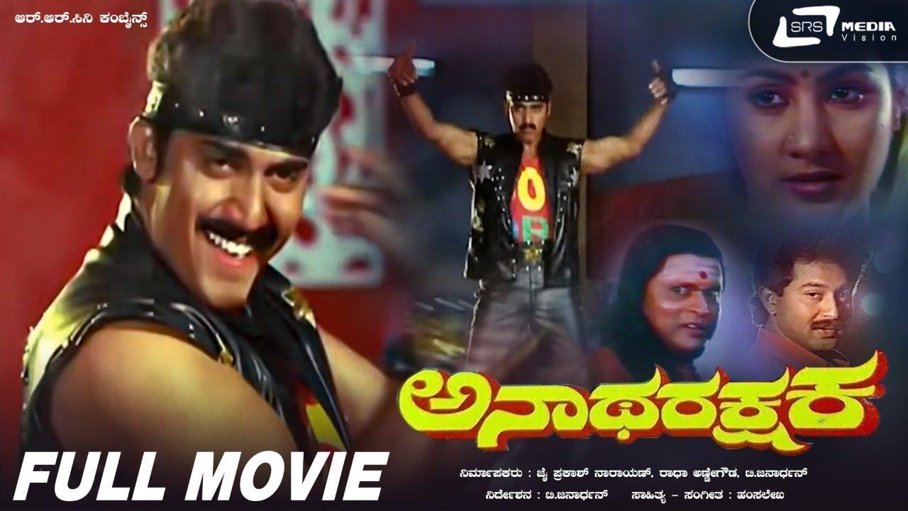 Anatha Rakshaka – ಅನಾಥ ರಕ್ಷಕ || Kannada Full HD Movie || Shashikumar || Rohini || Action Movie